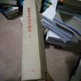 薛兆丰经济学讲义:来自超过25万人的经济学课堂