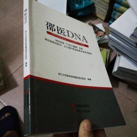 邵医DNA