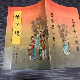弟子规 儿童启蒙经典汉语拼音