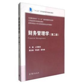 正版财务管理学 第二版 上官敬芝 高等教育9787040332629上