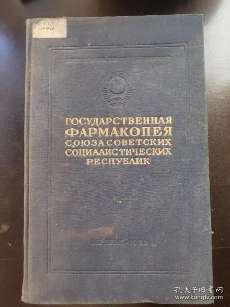 俄文版:苏联国家药典(16开精装本)