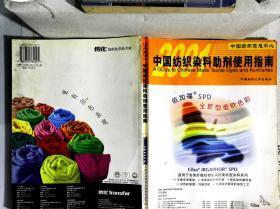 2001中国纺织染料助剂使用指南
