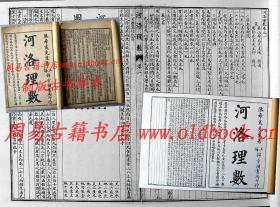 河洛理数   古书复印件