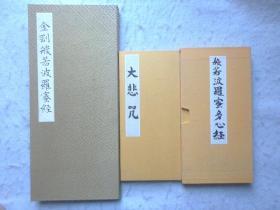 《金刚般般若波罗蜜经》《大悲咒》《般若波罗蜜多心经》3本手抄本合售