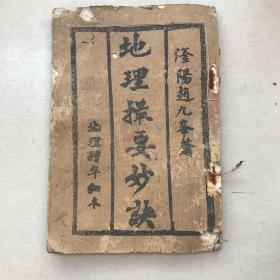 地理撮要妙诀(地理精华秘本)