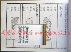绘图大鲁班经秘诀仙机全书   古书复印本
