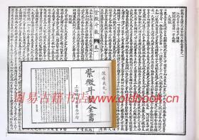紫薇斗数全书   古书复印本