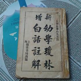 新增幼學瓊林白話注解1-4卷全……48年版84年翻印……上海錦章書局……豎版繁體