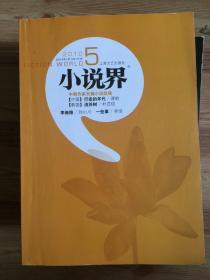 小说界 2010.5 总172