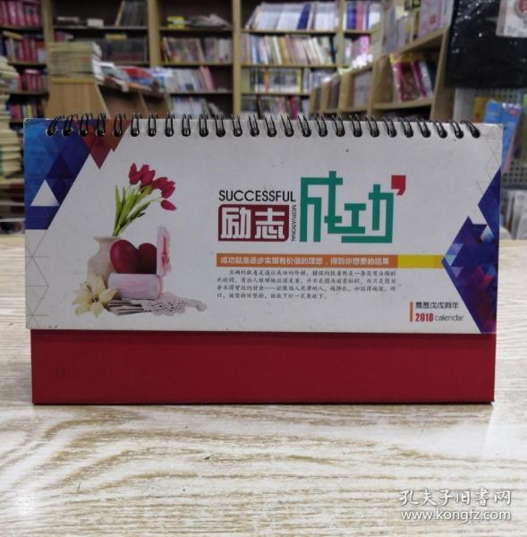 2018年戊戌年三角台历