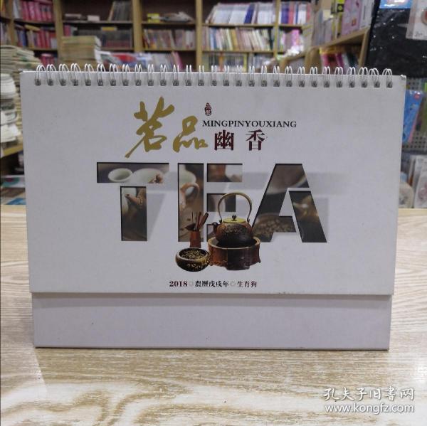 2018年戊戌年三角台历茗品幽香