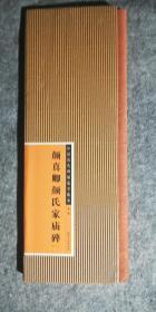 中国历代碑帖选字临本(第2辑)·颜真卿颜氏家庙碑