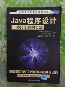 Java程序設計:一種跨學科的方法