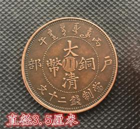 大清铜板铜币 光绪年造大清铜币丙午户部(川)当制钱二十文