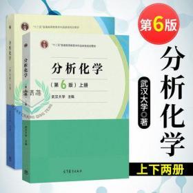 武汉大学 分析化学 第6版 上册+ 分析化学 第6版 下册 共2本 化学分析 高等教育出版社 武大第六版大学化学教材 考研用书