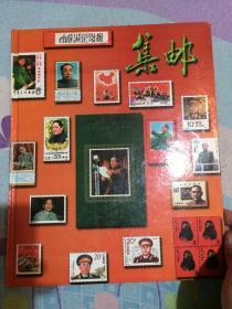 邮票一本!文字邮票珍藏纪念,刘少奇同志诞生一百周年纪念邮票,中华人民共和国第一届全国人民代表大会纪念邮票!等等,