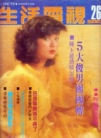《生活电视》26期陈玉莲