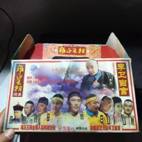 雍正王朝續集,32集歷史電視劇光盤