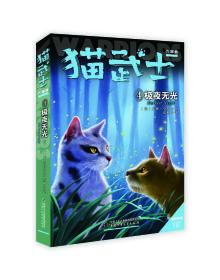 猫武士六部曲暗影幻象(4)——