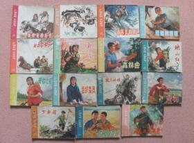 上海版文革经典连环画套书《广阔天地大有作为》