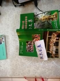全国第二届禹羌文化学术研讨会论文集  品相如图