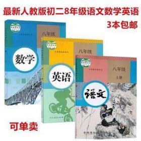 最新初中二年级入学课本全套人教版语文数学英语书教材八年级上册