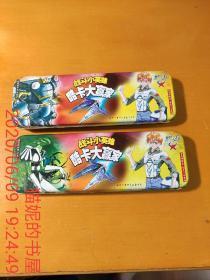 铁皮铅笔盒:均瑶钙奶--战斗小英雄酷卡大赢家(2个铅笔盒合售)
