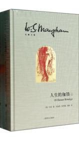 【正版书籍】人生的枷锁(上下)(精)/毛姆文集