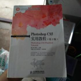 Photoshop CS5 实用教程(第2版)