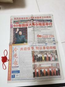【今晚报:2009.10.1】热烈庆祝中华人民共和国成立60周年