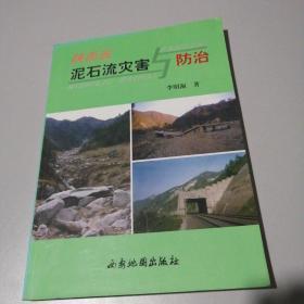 陕西省泥石流灾害与防治