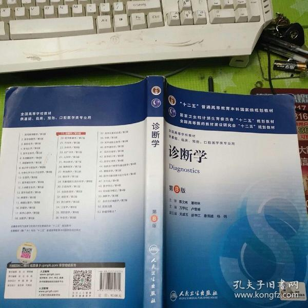 诊断学(第8版)