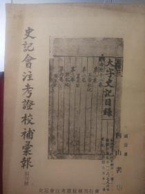 罕見日本創刊號,史記會注考證校補匯報,昭和30年