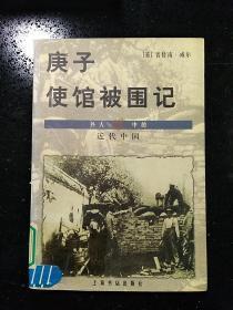 CLA·上海书店出版社· 【英】普特南.威尔 著·外人眼中的近代中国·《庚子使馆被围记》·2000·一版一印·印量3000·品好