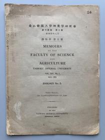著名生物学家 伍惠生 致汪溥钦教授签赠本:1935年 台湾帝国大学出版《台湾帝国大学理农学部纪要》第十四卷第二号 英文版 16开 道林纸精印本一册
