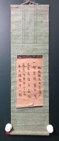 日本回流字画 原装旧裱  482