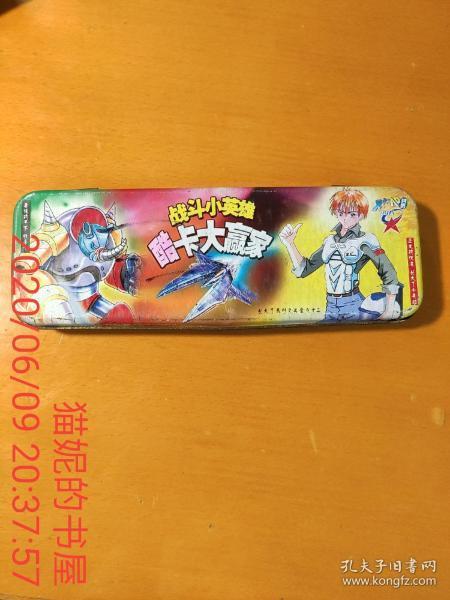 铁皮铅笔盒:均瑶钙奶--战斗小英雄酷卡大赢家