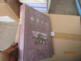会泽县志 1986-2000