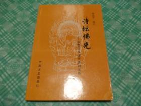 诗坛佛光:中国历代僧尼诗词注析
