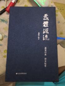 炁体源流   函套,原版,钤印纪念版(3枚)