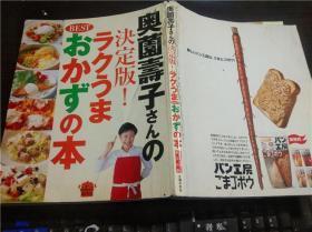 日文日本料理 奥薗寿子さんの决定版!ラクうま  BEsT  おかずの本  主妇の友社 2004年 大16开平装