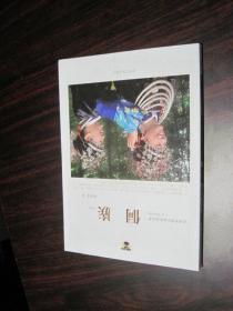 走近中国少数民族丛书: 侗族
