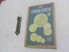 中国银元图录【最新版】