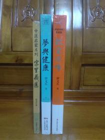 徐文兵医书合集:《字里藏医》《梦与健康》《饮食滋味》三册合售.