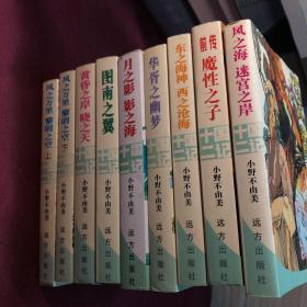 十二国记远方出版社(全9册)