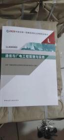 2020一级建造师通信与广电教材1套四册