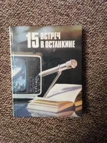 俄文  15 встреч в останкине