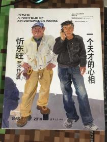一个天才的心相:忻东旺艺术作品展(1963-2014)