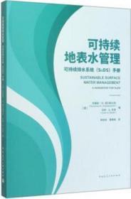 可持续排水系统(SuDS)手册 可持续地表水管理 9787112246144 苏珊娜·M.查尔斯沃思 科林·A.布思 中国建筑工业出版社 蓝图建筑书店