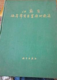 江苏省海岸带自然资源地图集
